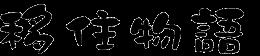 喜入移住物語 喜入においでよ! 鹿児島市喜入移住情報サイト